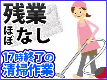 かんたん清掃作業!