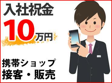 【入社祝金10万円】携帯販売員