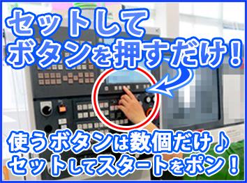 ボタンをポンの機械オペレーター