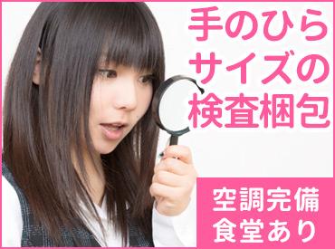 【空調完備】モクモク検査作業