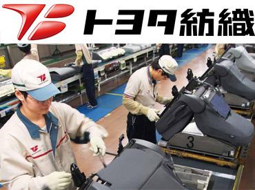 【期間社員】時給1600円!トヨタ紡織期間社員大募集!