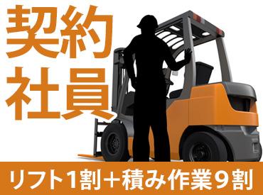 【契約社員】時給1400円リフト作業