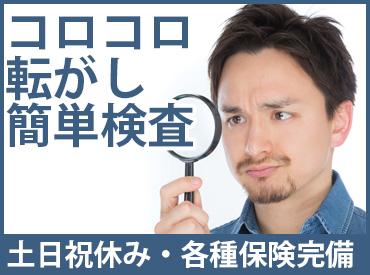 土日祝休み!人気の日勤のお仕事!!