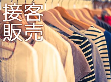 ☆★アパレルデビュー歓迎!話題沸騰中の大型ショッピングセンターで働くチャンス☆★