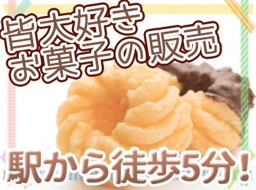 【駅近】みんな大好きお菓子の販売