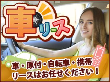 寮から車でラクラク通勤!【高時給】組み付け作業!