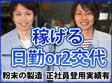 選べる【日勤or2交代!】製造作業!