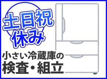 【土日祝休み】小さい冷蔵庫の検査・組立