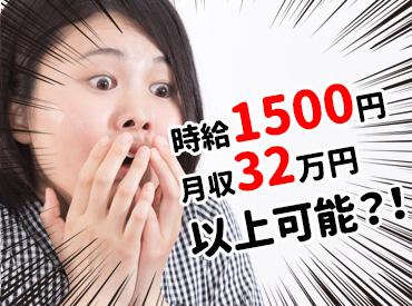 家族も嬉しい!月収32万円以上可能なお仕事!