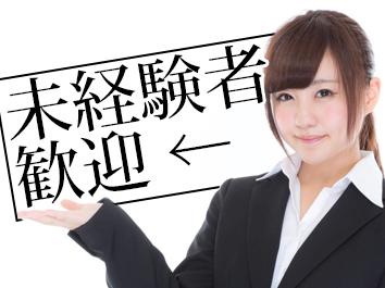 未経験OK!人気の事務作業【8:20~】