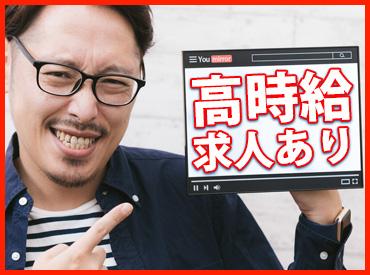 【工場作業STAFF★】びっくりの時給1660円!!即就業☆でお財布もあったか~い♪♪