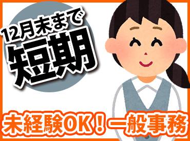 12月末までの超短期!一般事務⇒時給1400円!