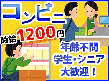【オープニングスタッフ大募集!】コンビにスタッフ⇒時給1200円!