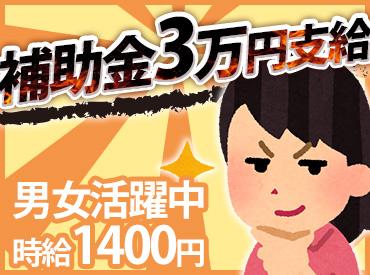 【補助金3万円あり!】単純作業⇒1400円【男女OK!】