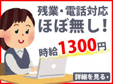 【残業+電話対応】ほぼなし!☆一般事務作業☆