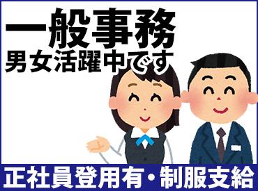 【男女OK!】一般事務作業【正社員登用有】