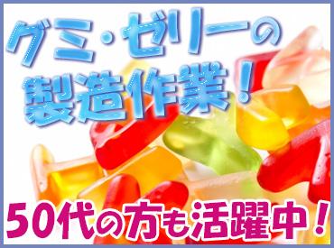 みんな大好きお菓子の製造!【寮から自転車で10分!】