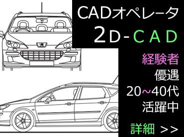 日勤専属!2D-CADオペレーター!