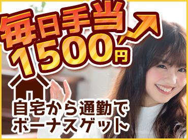 住宅手当⇒毎日1500円のボーナスあり!単純作業!