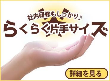 片手サイズの部品のピッキング・梱包作業!