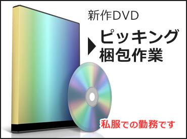 新作DVDをラッピングするだけ!