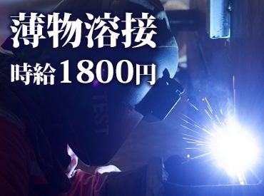 薄物溶接⇒時給1800円!◆土日祝休み!◆
