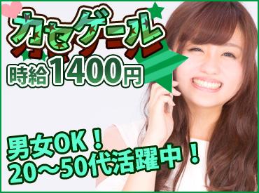 時給1400円!部品の製造作業