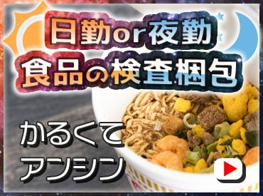 【選べる日勤・夜勤】CDサイズの食品の検査・梱包!