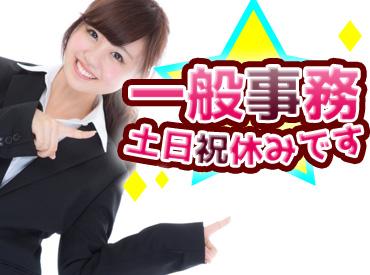 ★9:00~★ 一般事務 【土日祝休み】