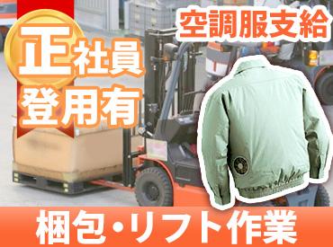 空調完備!☆ 【正社員登用有】リフト+梱包作業!