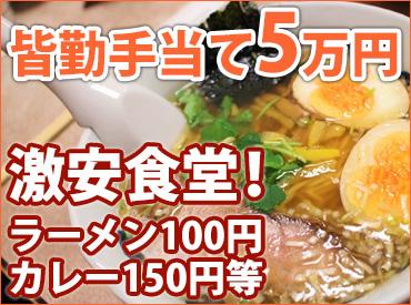 ◆食堂が100円台からあり!◆ 超かんたん機械オペ!【皆勤手当5万円支給!】