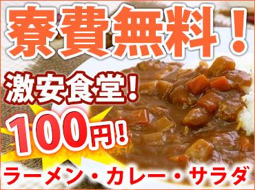 ◆寮費無料!!◆機械オペ時給1400円◆食堂が100円台から!◆