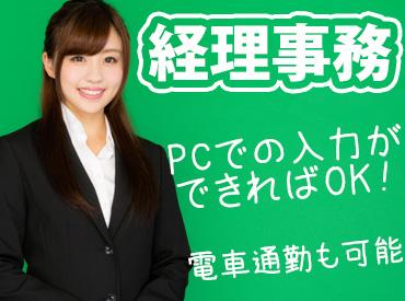 8:50~☆経理事務☆電車通勤OK