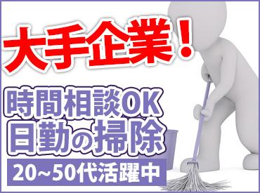 日勤!大手企業の◆清掃作業◆