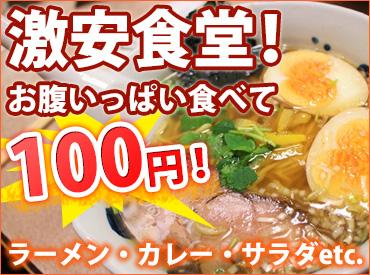 お腹いっぱい食べても「100円」!!格安食堂! かんたん作業⇒<<機械オペレーター>>