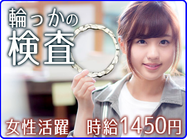 ◎20名大量募集◎ 輪っかを見つめて⇒時給1450円【女性活躍中】