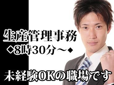 ◆8時30分~◆【男性活躍中】生産管理事務!【土日祝休】