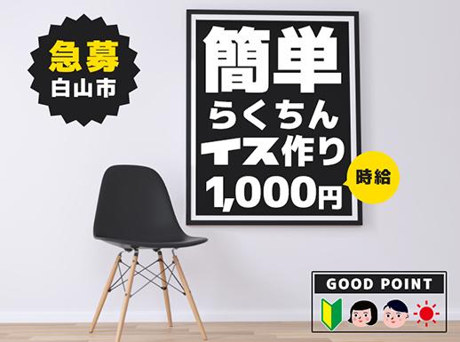 かんたん安心! パイプ椅子の製造作業!