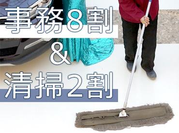 【8:45~】PC入力ができればOK!清掃管理業務