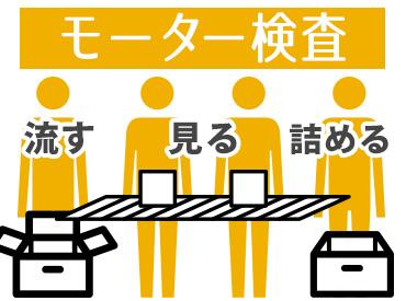 ★8:00~★【4人1組】片手サイズの検査・検品