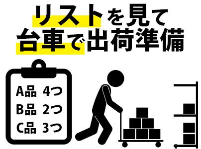 【入社祝金4万円】台車での出荷準備