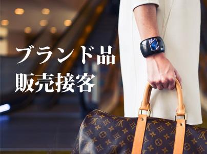 *☆★ 超有名ブランドもあつかいますよ! 接客販売★☆*