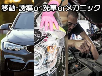 新車の【移動・誘導】or【洗車】or【メカニック】