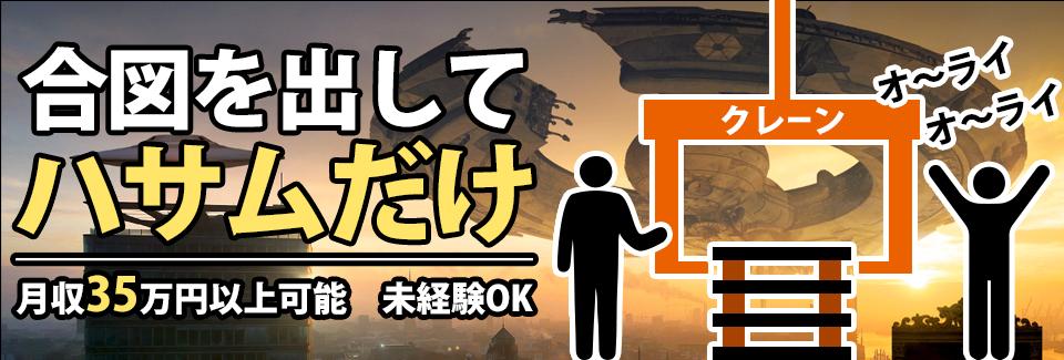 ◆大量募集中!◆クレーンの誘導⇒月収35万円以上可能!◎【職場見学OK】