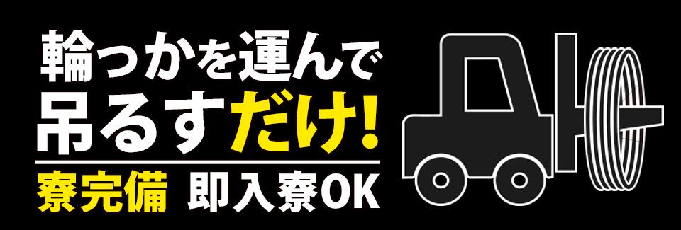★輪っかを運んで⇒【寮完備!】時給1450円!◆リフト作業◆