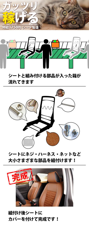 車シートの組付け 愛知県豊橋市の派遣社員求人