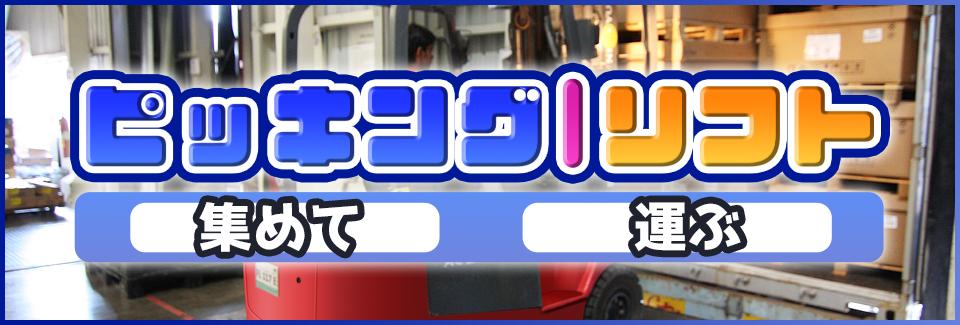 【資格があればOK 】ピッキング+リフト作業◆1450円◆
