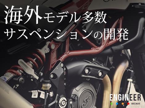 ◆サスペンションの開発【7~8割:海外モデル】
