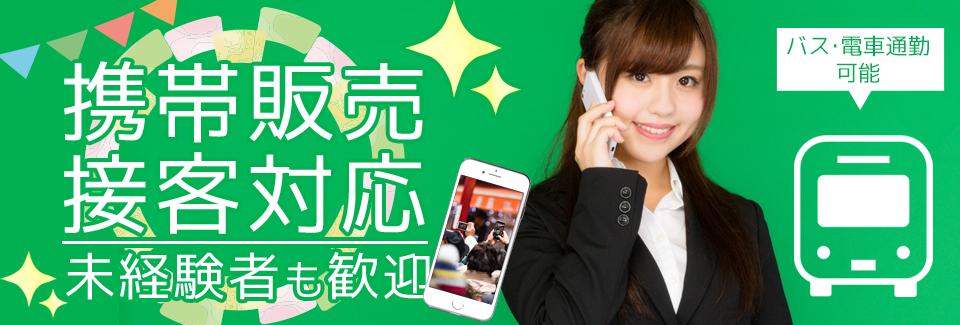 ◆未経験OK◆ 携帯販売・接客 ★電車通勤・バス可能★
