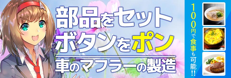◆食堂100円!◆機械オペ⇒時給1450円!◎◆職場見学OK◆